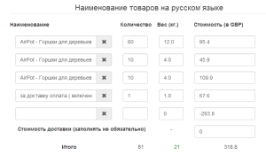 AirPot стоимость