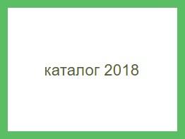 Каталог саженцев 2018
